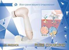 Прибор для очищения кожи лица и тела 								US MEDICA  Pure Diamond